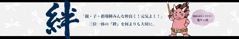 鬼高剣友会 剣道体験教室 鬼高小体育館にて開催