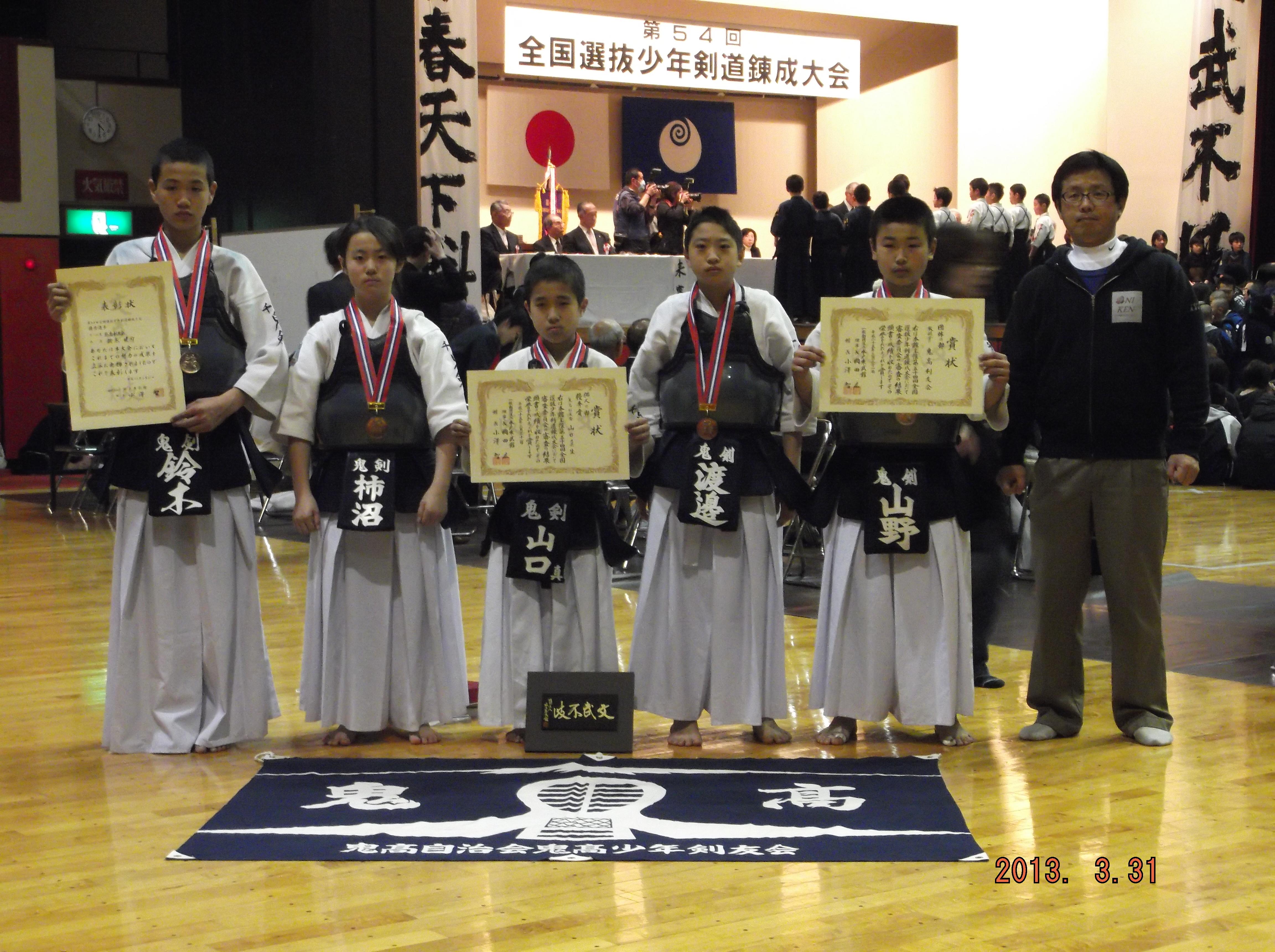 第54回全国選抜少年剣道練成大会