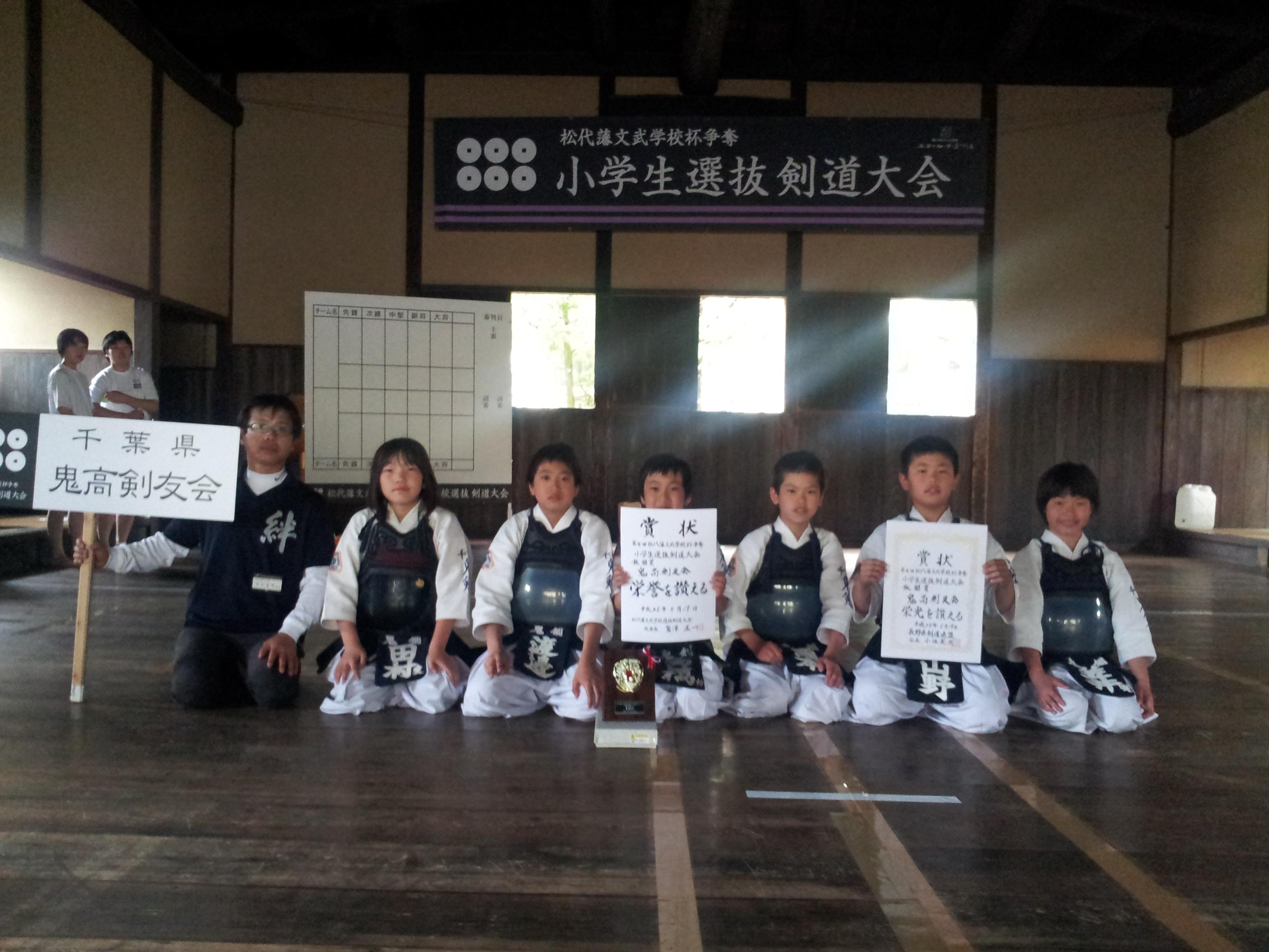 第7回松代藩文武学校杯争奪小学生選抜剣道大会