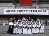 全日本少年少女錬成大会