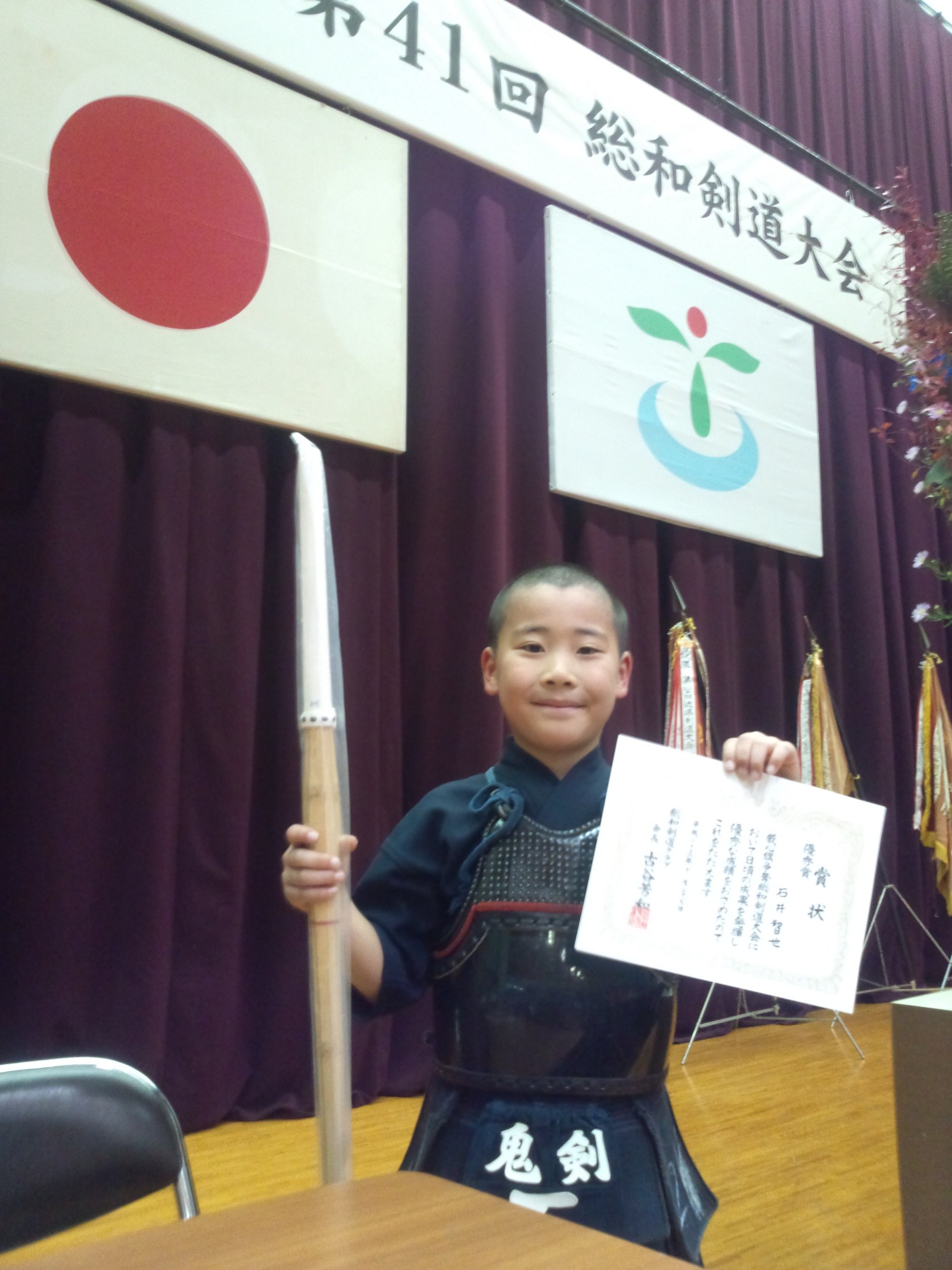 厳心旗総和剣道大会