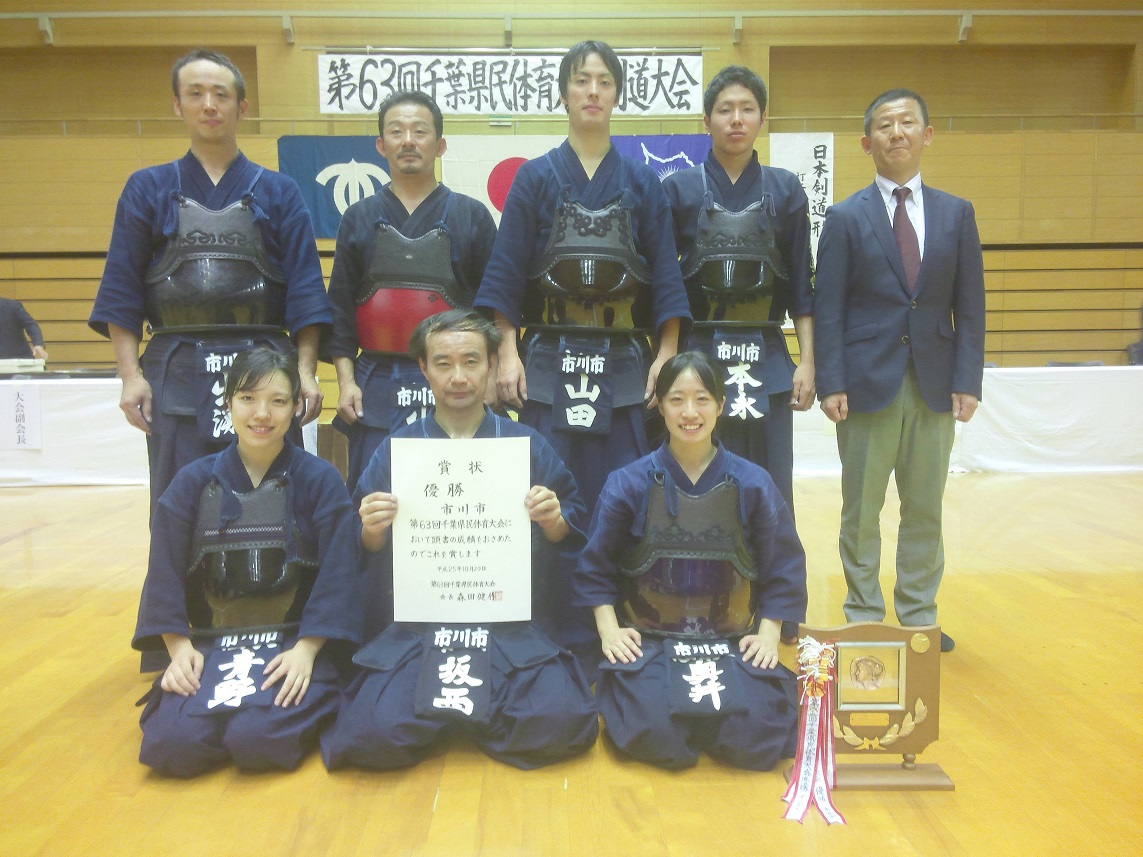 第63回千葉県民大会剣道競技 試合結果