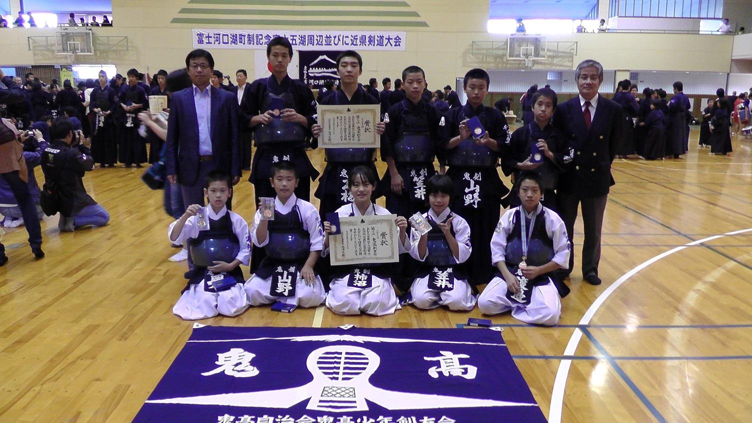 第46回富士五湖周辺並びに近県剣道大会