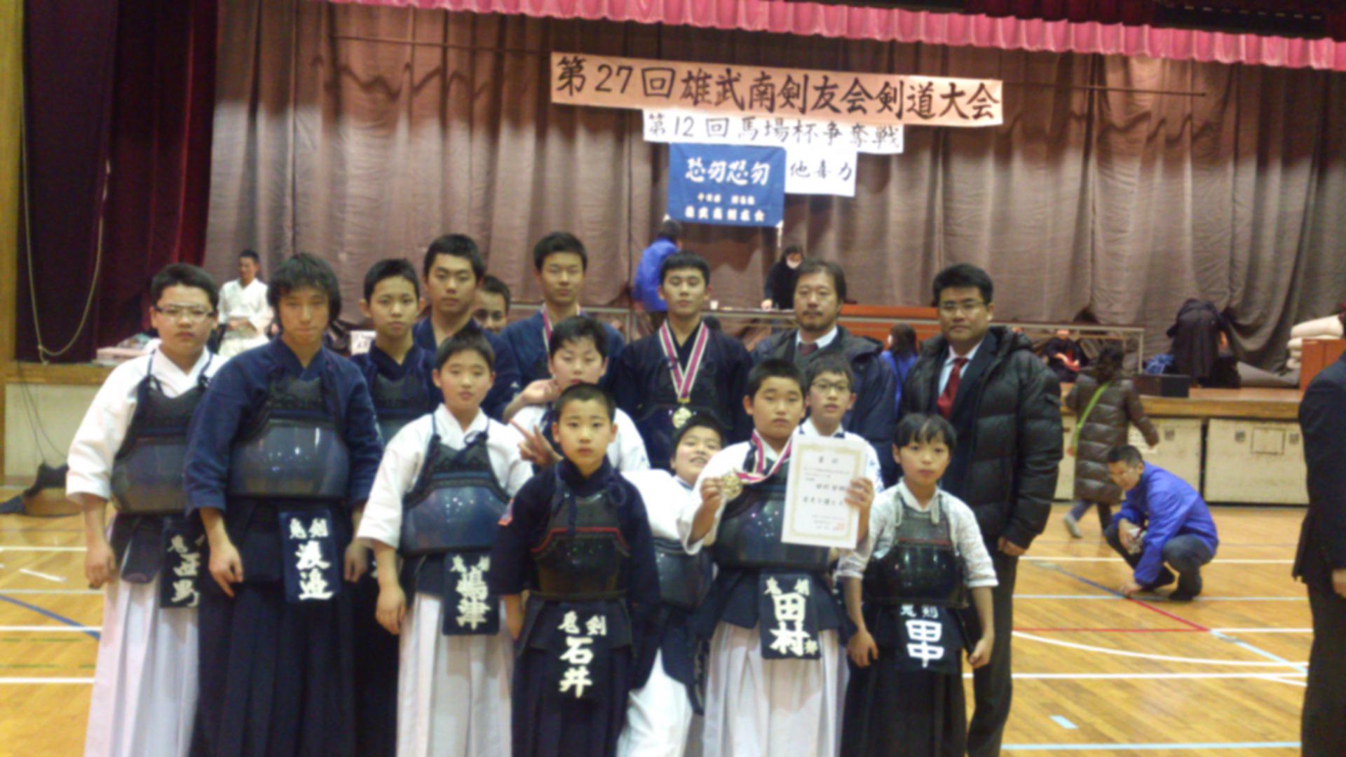 第11回馬場杯争奪剣道大会