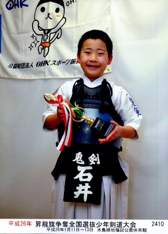 昇龍旗争奪全国選抜少年剣道大会