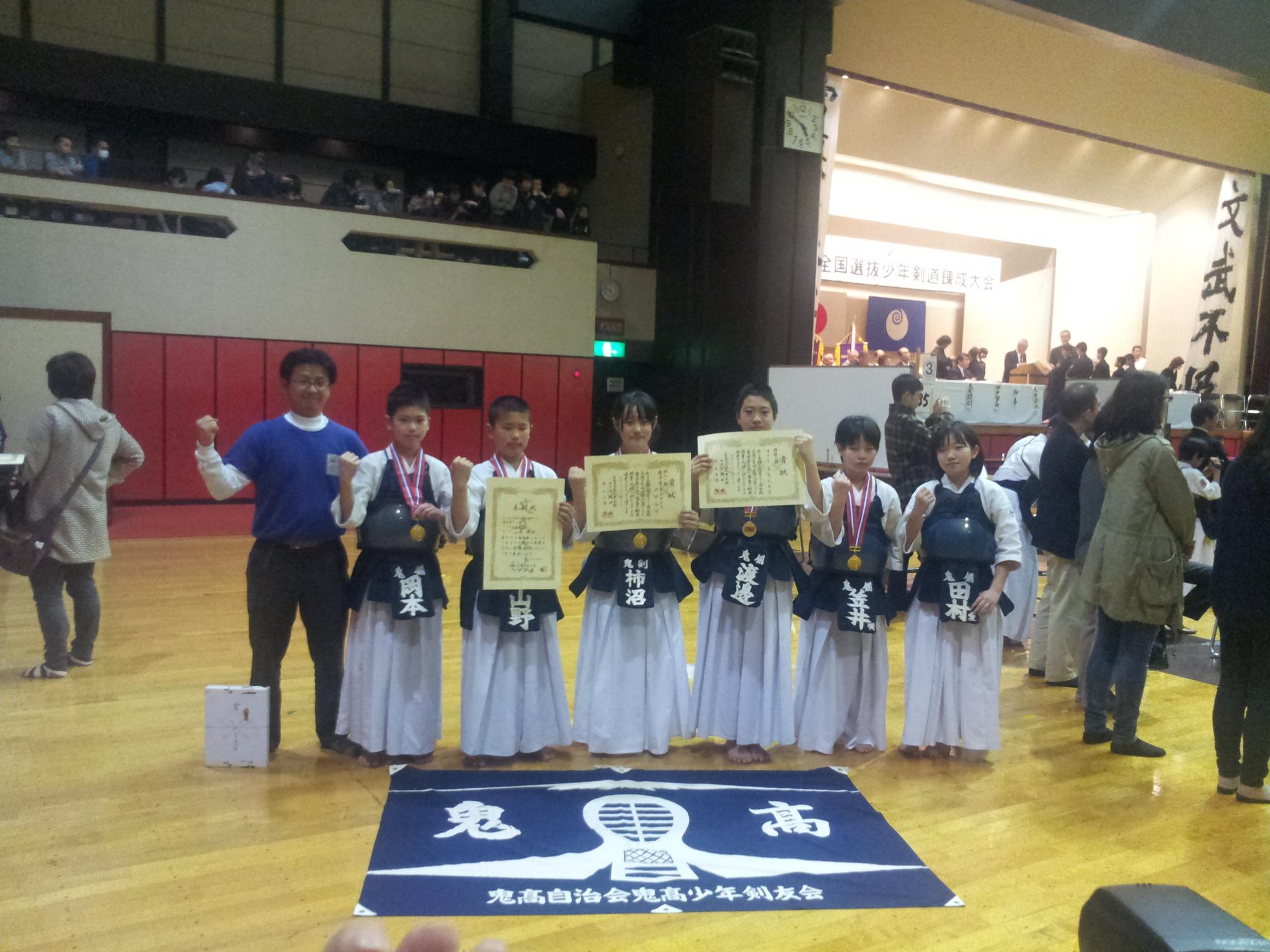 第55回 全国選抜少年剣道錬成大会