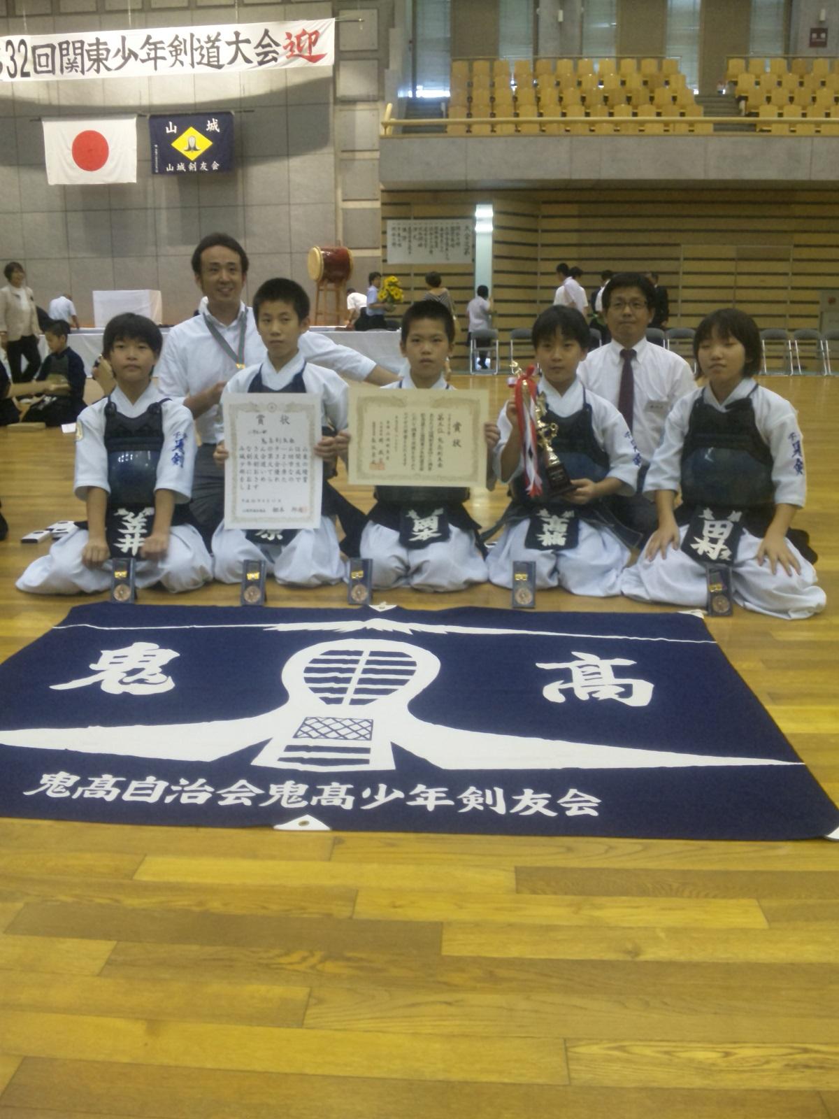 山城関東大会