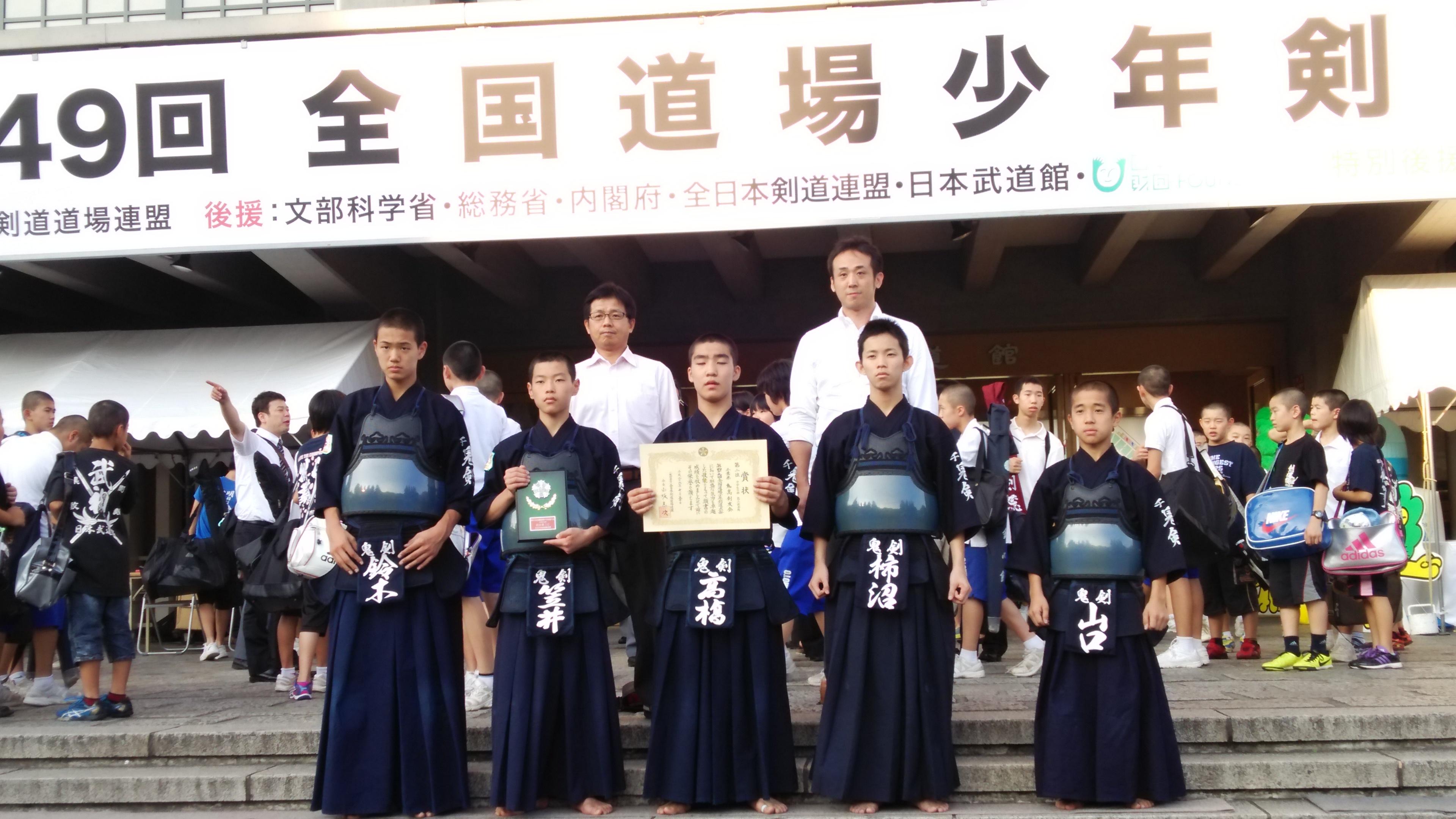 全国道場少年剣道大会