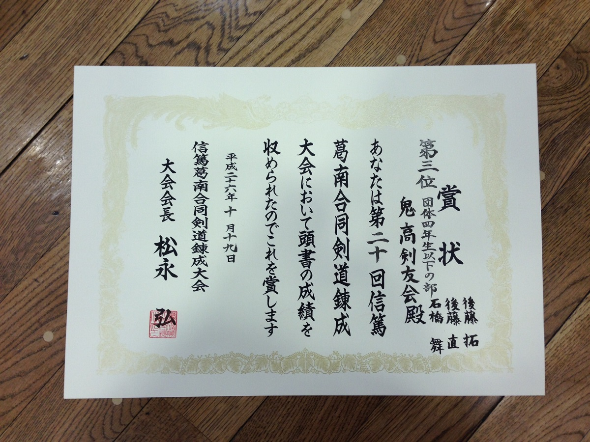 第20回信篤・葛南合同剣道錬成会5(14.10.19)