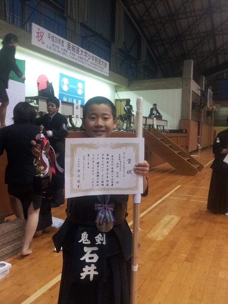 亜細亜大学少年剣道大会