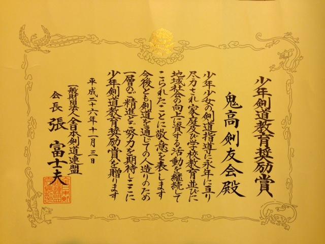 少年剣道教育奨励賞