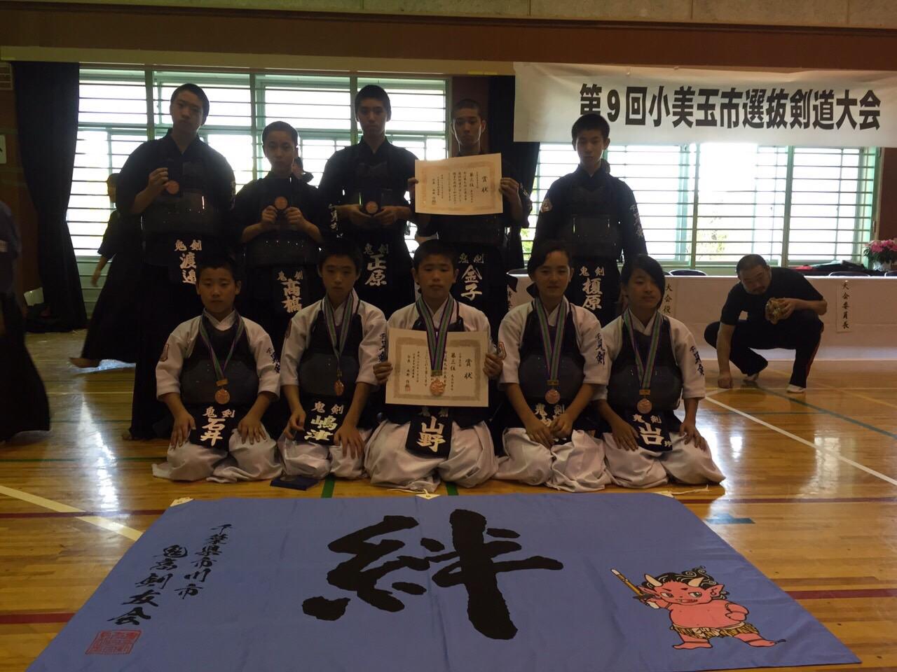 第9回 小美玉市選抜剣道大会