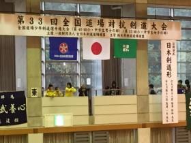 全国道場少年剣道選手権大会