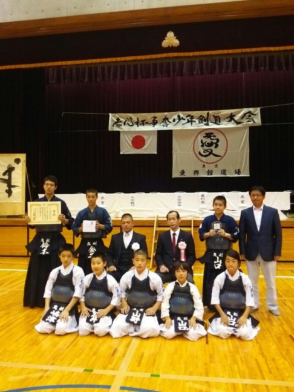 第七回 赤心杯争奪少年剣道大会
