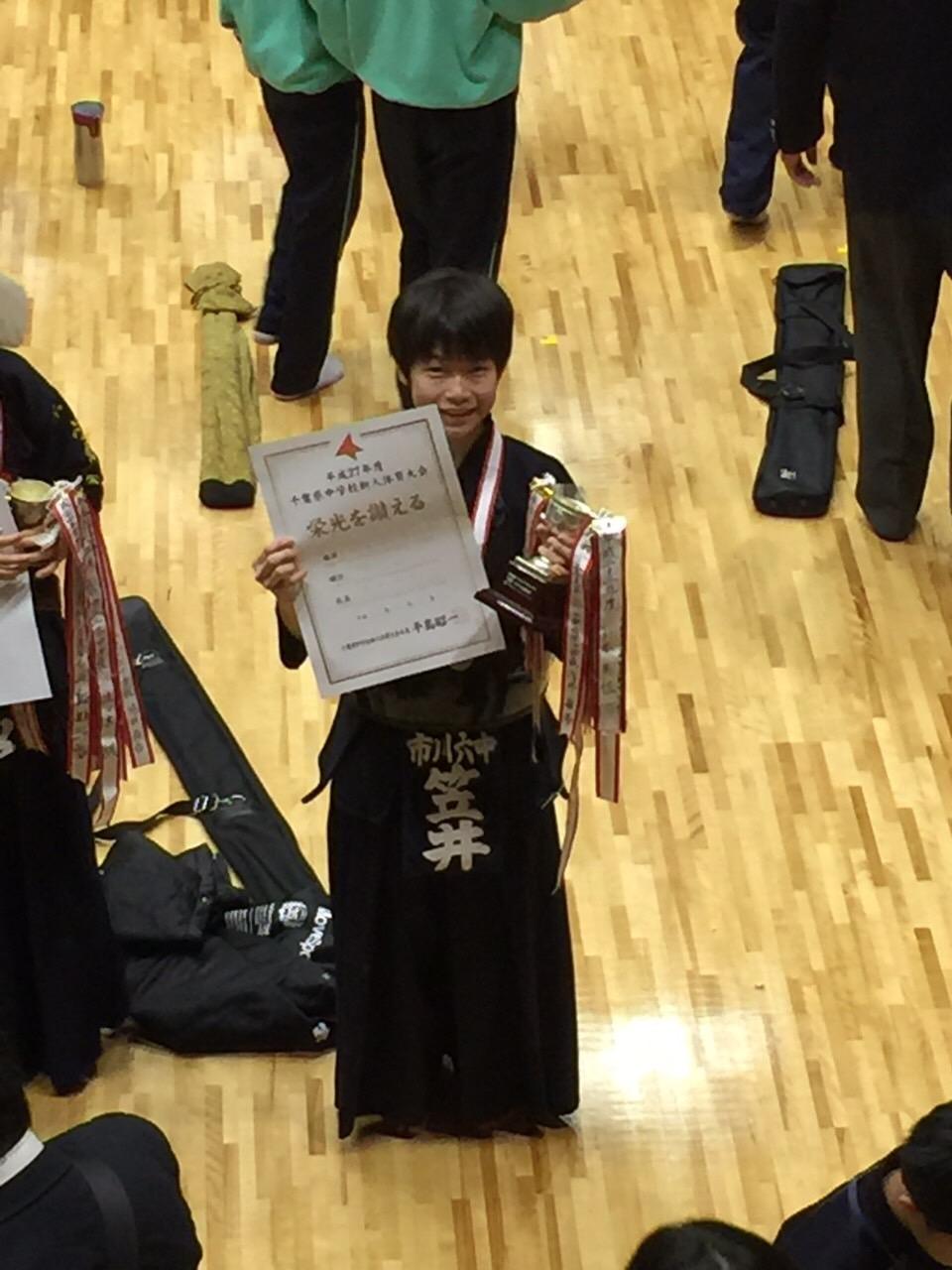千葉県中学校新人剣道大会